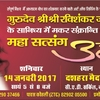 Art of living H.H. Sri Sri Ravi Shankar Ji in Kota